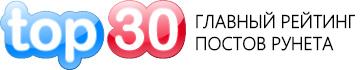 ТОП 30 постов