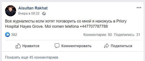 28012012nursultan4