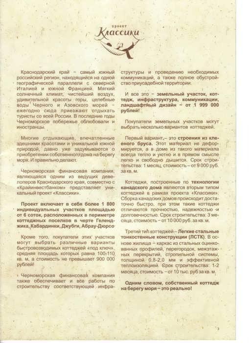 57102019remezkov68