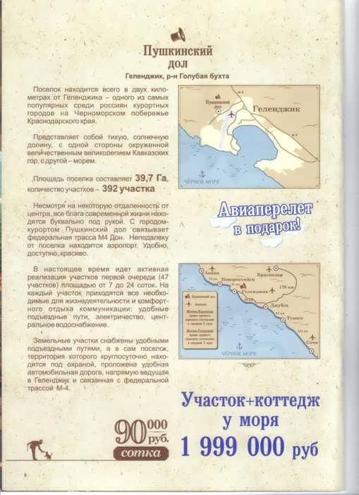 57102019remezkov80