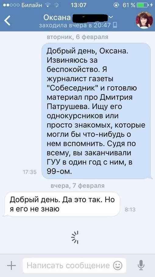 72012018patrushev3