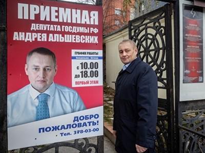 Андрей Альшевских