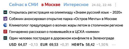 Compromat.Ru: 65609