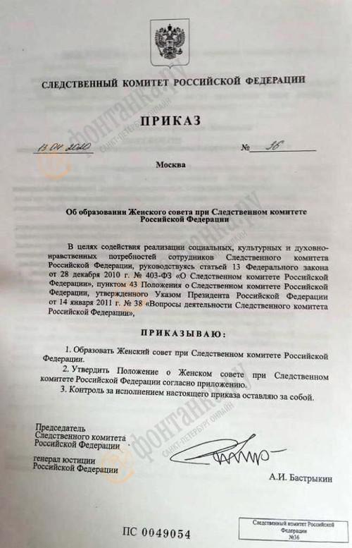 Александру Бастрыкину в борьбе за мораль поможет слабый пол.