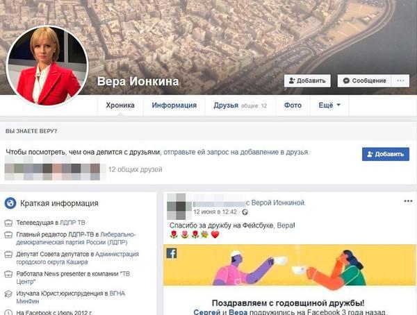 Страница Facebook Веры Ионкиной