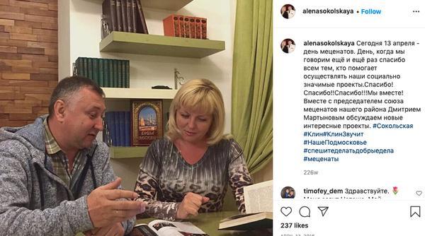 Алёна Сокольская и Дмитрий Мартынов в доме Сокольской на Тенерифе