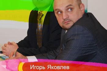 Игорь Яковлев скрыл недостачу в 127 млн руб.