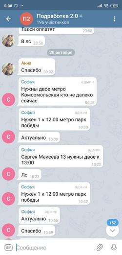 Опер-группа в Telegram.