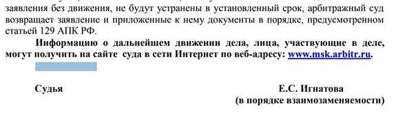 """""""Письку сосите. Судья Е.С. Игнатова""""."""