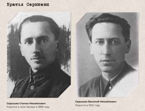 Братья Серышевы