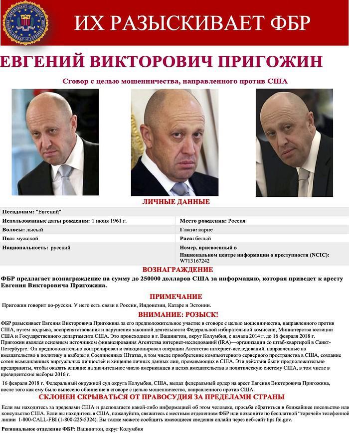 За Константина Килимника и Евгения Пригожина дают по $250 тыс.