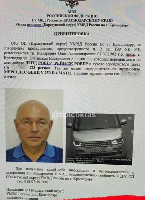 Олег Макаревич попутал отчеты.