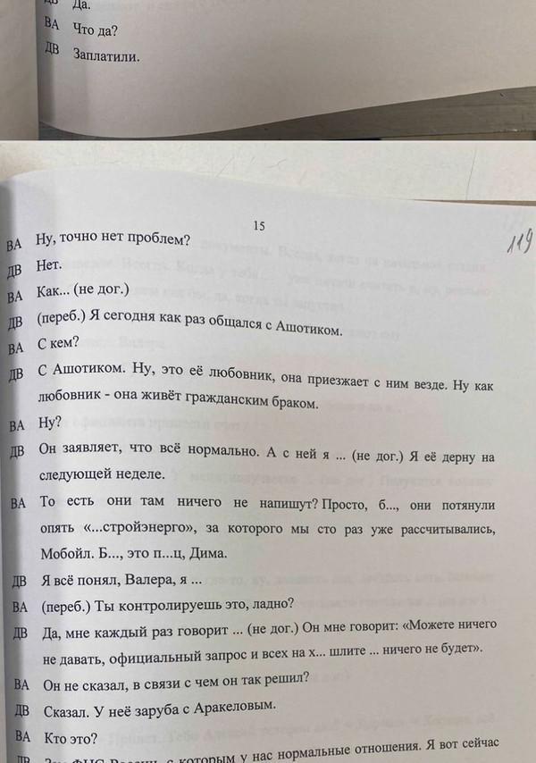 """""""Ашотик из налоговой"""" и зять Мишустина."""