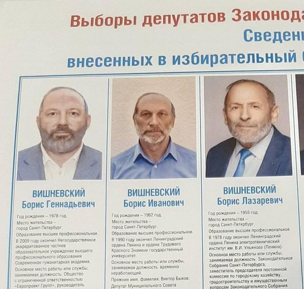 """Предвыборный """"тройничок"""" для Бориса Вишневского."""